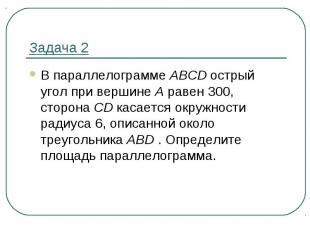 Задача 2 В параллелограмме ABCD острый угол при вершине А равен 300, сторона CD