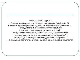 План решения задачи:Рассмотреть разные случаи, выполнив рисунки (рис.2, рис. 3);