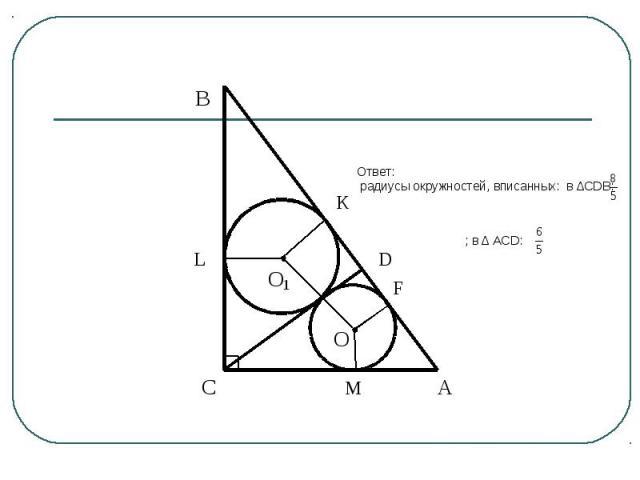 Ответ: радиусы окружностей, вписанных: в ∆CDB:
