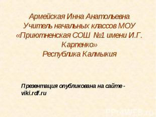 Армейская Инна АнатольевнаУчитель начальных классов МОУ «Приютненская СОШ №1 име