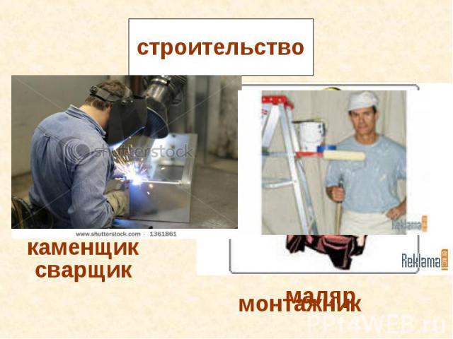 строительствокаменщиксварщикмаляр