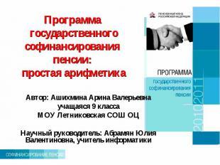 Программа государственного софинансирования пенсии: простая арифметика Автор: Аш