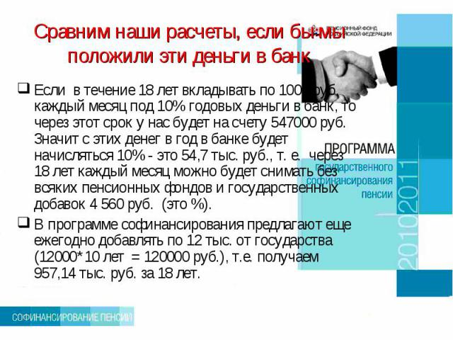 Сравним наши расчеты, если бы мы положили эти деньги в банк Если в течение 18 лет вкладывать по 1000 руб. каждый месяц под 10% годовых деньги в банк, то через этот срок у нас будет на счету 547000 руб. Значит с этих денег в год в банке будет начисля…