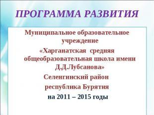 ПРОГРАММА РАЗВИТИЯ Муниципальное образовательное учреждение «Харганатская средня