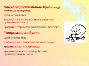 Замкостроительный бум (конкурс песчаных построек)Цели мероприятия: знакомство с
