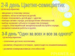 2-й день Цветик-семицветикЦели мероприятия:- введение в тематику смены;- выявить