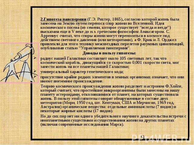 """2.Гипотеза панспермии (Г.Э. Рихтер, 1865), согласно которой жизнь была занесена на Землю путем переноса спор жизни во Вселенной. Идея космического посева (из семени, которое существует """"всегда и везде"""") высказана еще в V веке до н.э. греческим филос…"""
