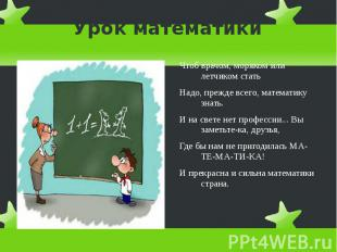 Урок математики Чтоб врачом, моряком или летчиком статьНадо, прежде всего, матем
