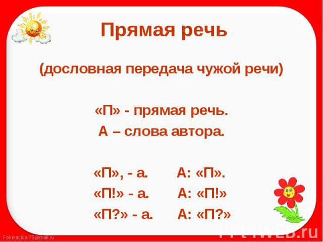 Прямая речь (дословная передача чужой речи)«П» - прямая речь.А – слова автора. «П», - а. А: «П». «П!» - а. А: «П!» «П?» - а. А: «П?»