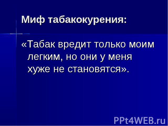 Миф табакокурения: «Табак вредит только моим легким, но они у меня хуже не становятся».