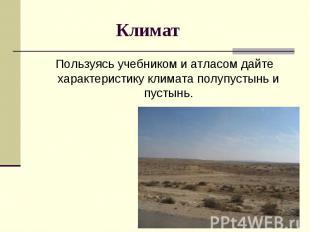 Климат Пользуясь учебником и атласом дайте характеристику климата полупустынь и