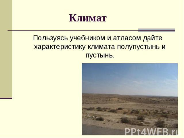 Климат Пользуясь учебником и атласом дайте характеристику климата полупустынь и пустынь.