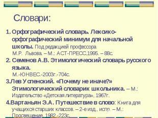 Словари: Орфографический словарь. Лексико-орфографический минимум для начальной