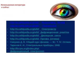 Используемая литература и сайты: http://ru.wikipedia.org/wiki/ Фраунгофер,_Йозеф