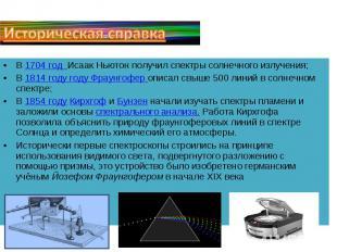 Историческая справкаВ 1704 год Исаак Ньютон получил спектры солнечного излучения
