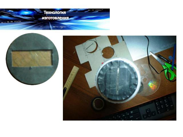 Технология изготовления
