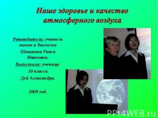 Руководитель: учитель химии и биологииШашкина Раиса Ивановна.Выполнила: ученица