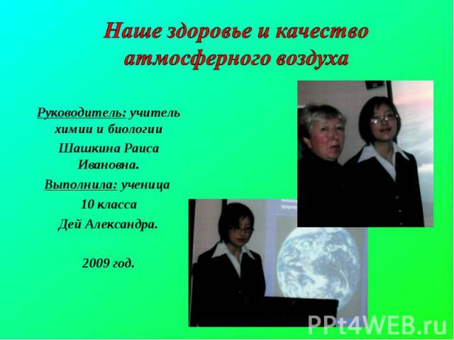 Руководитель: учитель химии и биологииШашкина Раиса Ивановна.Выполнила: ученица 10 классаДей Александра.2009 год.