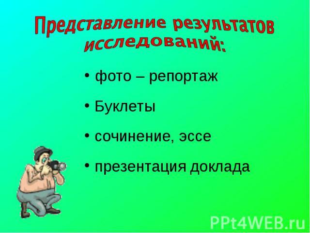 фото – репортажБуклетысочинение, эссепрезентация доклада