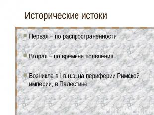Исторические истоки Первая – по распространенностиВторая – по времени появленияВ