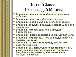 Ветхий Завет. 10 заповедей Моисея Блаженны нищие духом, ибо их есть царство небе