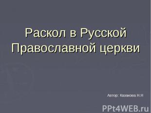 Раскол в Русской Православной церкви Автор: Казакова Н.Н