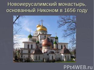 Новоиерусалимский монастырь, основанный Никоном в 1656 году