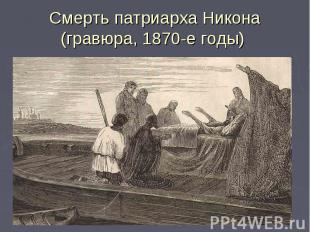 Смерть патриарха Никона(гравюра, 1870-е годы)