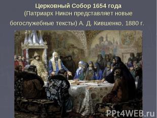 Церковный Собор 1654 года(Патриарх Никон представляет новые богослужебные тексты