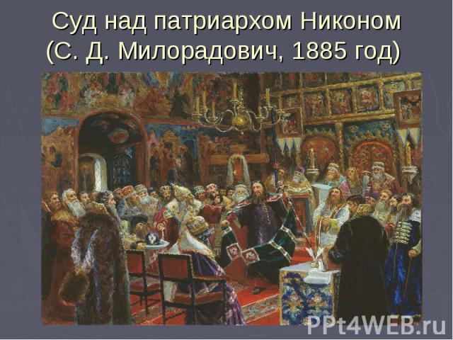 Суд над патриархом Никоном(С. Д. Милорадович, 1885 год)