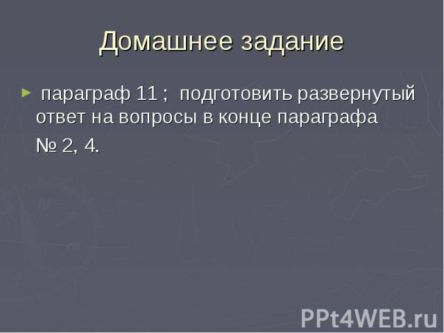 Домашнее задание параграф 11 ; подготовить развернутый ответ на вопросы в конце параграфа № 2, 4.