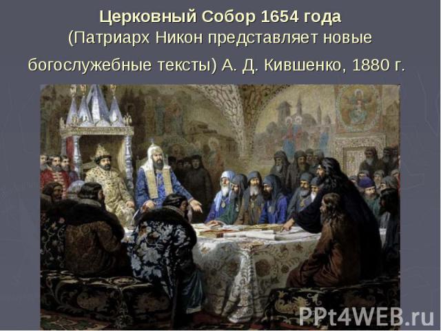 Церковный Собор 1654 года(Патриарх Никон представляет новые богослужебные тексты) А.Д.Кившенко, 1880г.