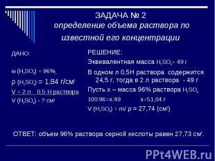 ЗАДАЧА № 2 определение объема раствора по известной его концентрации ДАНО: (H2SO