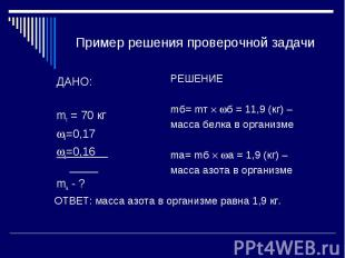 Пример решения проверочной задачи ДАНО:mт = 70 кгб=0,17а=0,16 mа - ? РЕШЕНИЕmб=