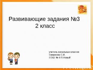 Развивающие задания №3 2 класс учитель начальных классовСмирнова С.И.СОШ № 6 П.Н
