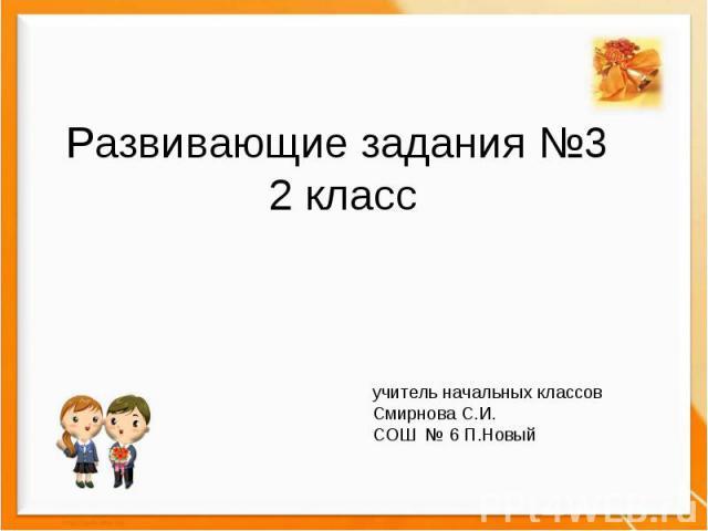Развивающие задания №3 2 класс учитель начальных классовСмирнова С.И.СОШ № 6 П.Новый