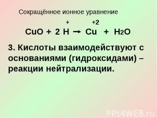 Сокращённое ионное уравнение3. Кислоты взаимодействуют с основаниями (гидроксида