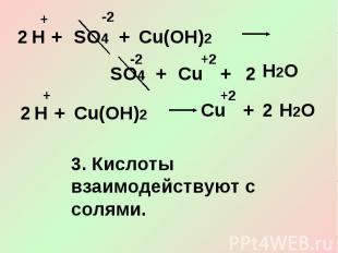 3. Кислоты взаимодействуют с солями.