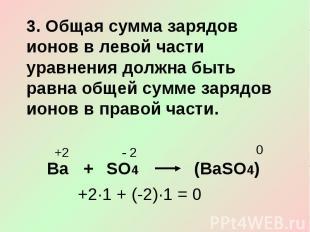 3. Общая сумма зарядов ионов в левой части уравнения должна быть равна общей сум