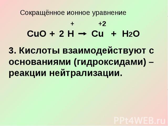 Сокращённое ионное уравнение3. Кислоты взаимодействуют с основаниями (гидроксидами) – реакции нейтрализации.
