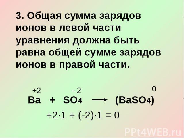 3. Общая сумма зарядов ионов в левой части уравнения должна быть равна общей сумме зарядов ионов в правой части.
