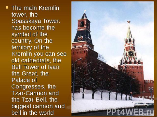 The main Kremlin tower, the Spasskaya Tower. has become the symbol of the country. On the territory of the Kremlin you can see old cathedrals, the Bell Tower of Ivan the Great, the Palace of Congresses, the Tzar-Cannon and the Tzar-Bell, the biggest…