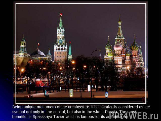 Being unique monument of the architecture, it is historically considered as the symbol not only in the capital, but also in the whole Russia. The most beautiful is Spasskaya Tower which is famous for its architecture.