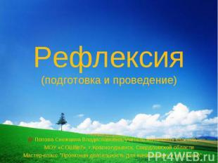 Рефлексия (подготовка и проведение) @ Попова Снежанна Владиславовна, учитель нач