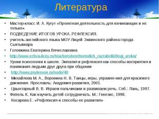 Литература Мастер-класс И. А. Кугут «Проектная деятельность для начинающих и не