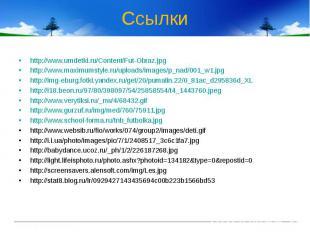 Ссылки http://www.umdetki.ru/Content/Fut-Obraz.jpghttp://www.maximumstyle.ru/upl