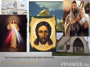 Три основные конфессии христианстваКатолицизм, Православие и Протествантизм