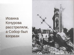 Иоанна Кочурова расстреляли, а Собор был взорван