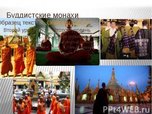 Буддистские монахи
