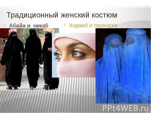 Традиционный женский костюм Абайа и никабХиджаб и паранджа